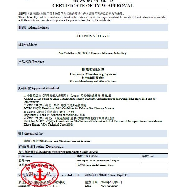 Type Approval CCS China Classification Society